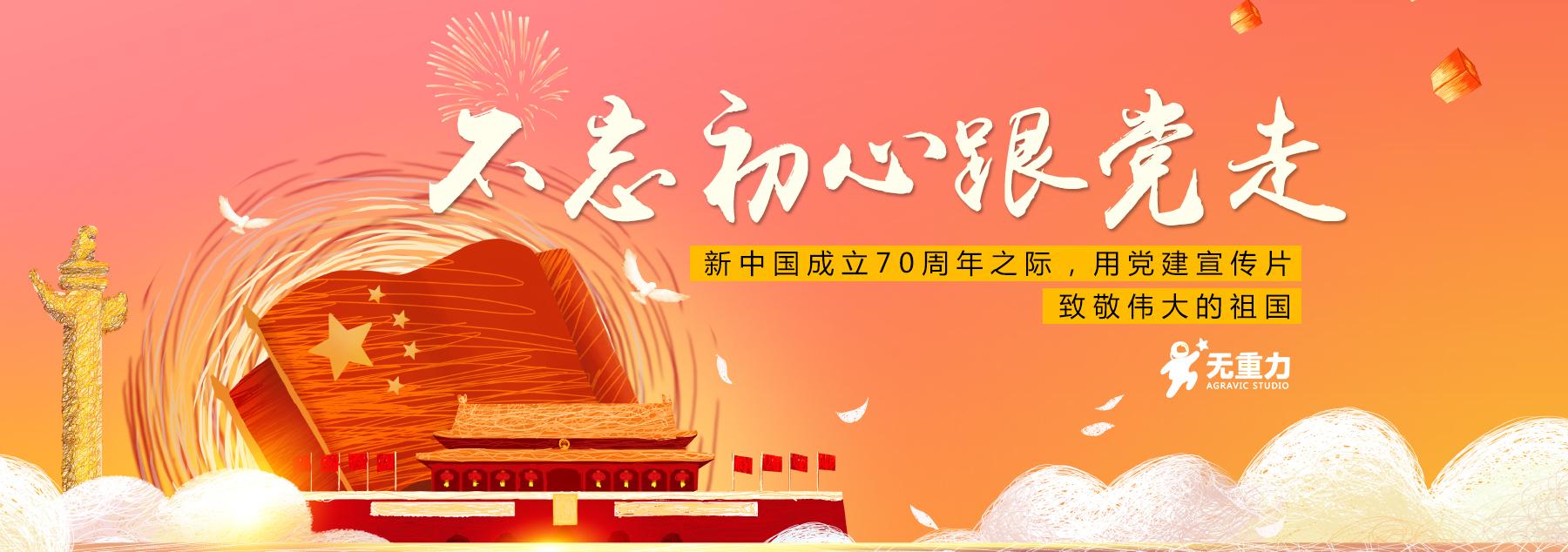 济南宣传片banner图二