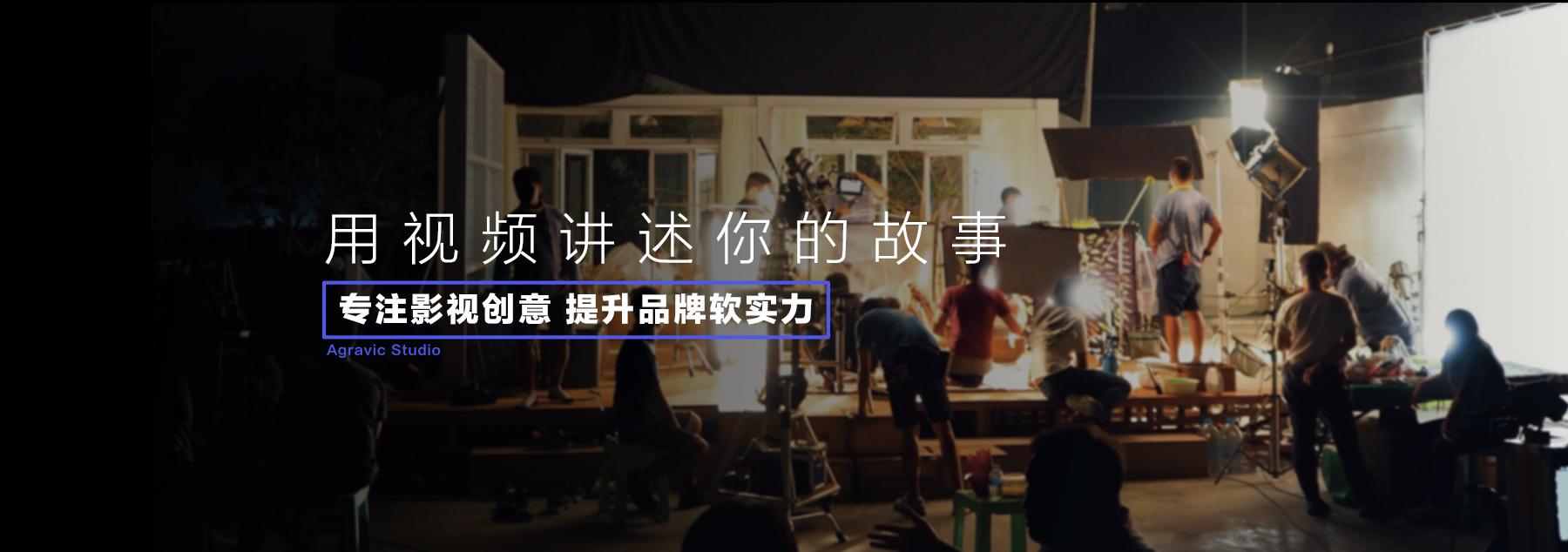 济南企业宣传片拍摄