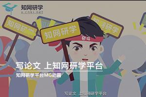 知网动画宣传片