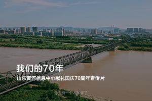 济南宣传片拍摄:黄河信