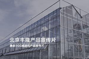 山东宣传片制作:北京丰