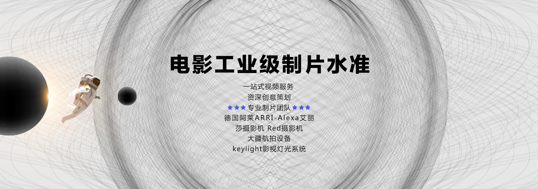 济南宣传片banner图