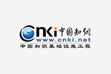 中国知网研学